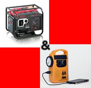 ワキタ発電機HPG-3000I レスキューライト 発電セット スマホ 充電 バッテリー ラジオ 手回し 蓄電 USB 停電 防災 災害