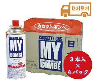 ニチネン製 マイボンベ 3本セット 4パック 12本 カセットボンベ ガスボンベ 日本製 料理 家飲み 卓上コンロ バーベキュー アウトドア 災害対策