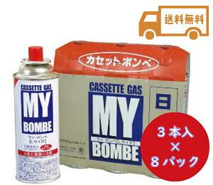 ニチネン製 マイボンベ 3本セット 16パック 48本 カセットボンベ ガスボンベ 日本製 料理 家飲み 卓上コンロ バーベキュー アウトドア 災害対策