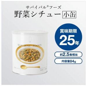 【送料無料】サバイバルフーズ 25年長期保存可能 野菜シチュー(84g)小缶 6缶入り 1ケース