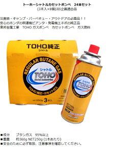 【送料無料】トーホーシャトルカセットボンベ 24本セット【九州・北海道・沖縄・離島の配送が困難なため、ご注文はお受けできません。予めご了承ください】