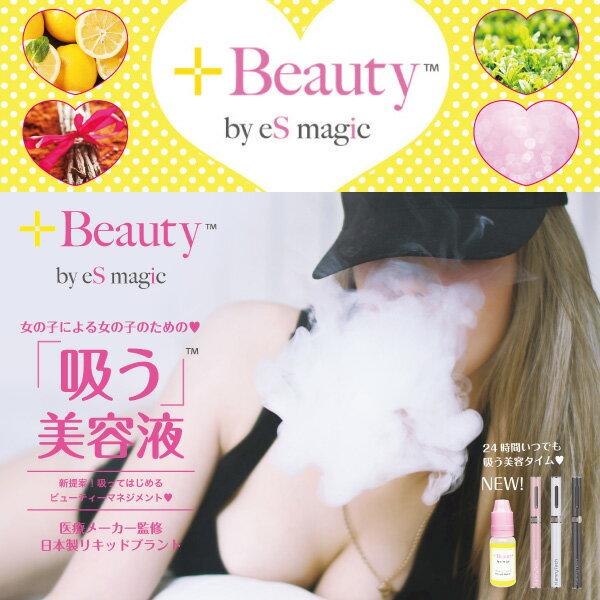吸う美容液 +Beauty プラスビューティーリキッド(1箱1本入)≪全8種のフレーバー≫【24時間ビューティーマネージメント】