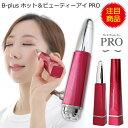B-plus ホットアンドビューティーアイプロ 保証1年 Hot&Beauty Eye Pro アイケア 目元 フェイス 顔 ケア イオン導入 美顔器 ローラー …