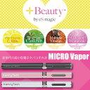 新世代の超小型電子タバコ Kamry MICRO Vapor(1箱1本入)≪全3色のカラー≫【電子タバコ】