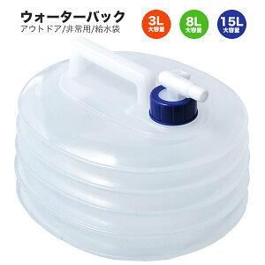 折り畳み式 給水袋 3L・8L・15L 水袋 >>非常用 アウトドア用 ウォーターバッグ 非常用給水袋 避難グッズ ウォータータンク ポータブル 持ち運び便利 飲料水袋 給水袋 防災グッズ 防災用品
