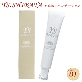 YS SHIBATAクリームベール 01明るいオークル 美容液ファンデーション オンリーワン コスメ UVカット 日焼け止め 送料無料