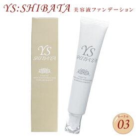 YS SHIBATAクリームベール 03オークル 美容液ファンデーション オンリーワン コスメ UVカット 日焼け止め 送料無料