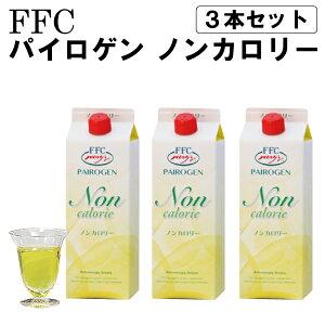 FCC パイロゲンノンカロリー 900ml 3本セット 赤塚 コラーゲン ヒアルロン酸 ノンカロリー お酢の力をプラスした健康飲料 コンビニ受取