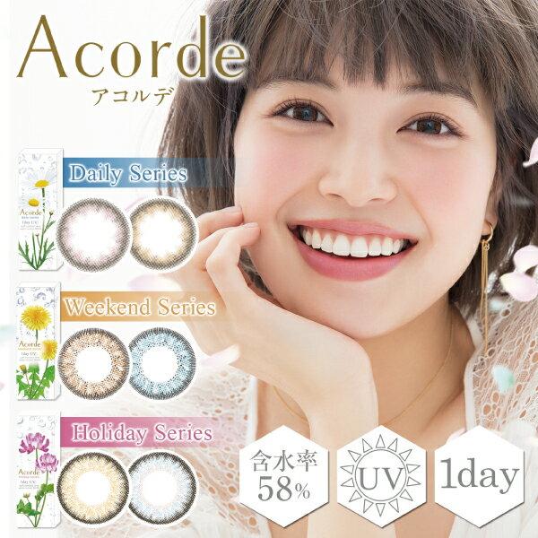 acorde アコルデ (2箱20枚入)【ワンデー】≪全6色≫【14.2mm】【カラコン】