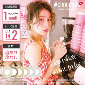 チュチュ #CHOUCHOU 2箱2枚入 1ヶ月装用 度あり なし 全6色 14.2mm カラコン ゆきら コンタクトレンズ 送料無料