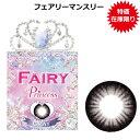 在庫限り【グレー】フェアリー プリンセス Fairy 2箱2枚入 1ヶ月装用 度あり 全5色 14.2mm カラコン マンスリー 田中芽衣 コスプレ
