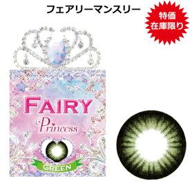 在庫限り【グリーン】フェアリー プリンセス Fairy 2箱2枚入 1ヶ月装用 度あり 全5色 14.2mm カラコン マンスリー 田中芽衣 コスプレ