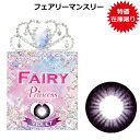 在庫限り【バイオレット】フェアリー プリンセス Fairy 2箱2枚入 1ヶ月装用 度あり 全5色 14.2mm カラコン マンスリー 田中芽衣 コスプレ