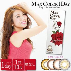 マックスカラーワンデー MAX Color 1箱10枚入 1日装用 度なし 全3色 14.1/2/5mm カラコン 1日使い捨て コンタクトレンズ 送料無料