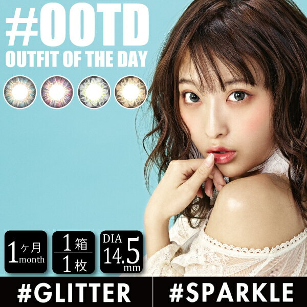 【送料無料】#OOTD #GLITTER #SPARKLE(2箱2枚入)【1ヶ月装用/度あり】≪全4色≫【14.5mm】【カラコン】