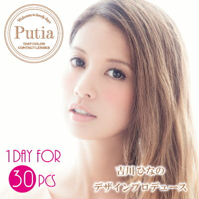 プティア Putia 2箱60枚入 1日装用 度あり なし 全3色 14.2mm カラコン 吉川ひなの 1日使い捨て コンタクトレンズ 送料無料