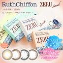 【ネコポス配送】Ruth Chiffon ZERU 2week ルースシフォン ゼルツーウィーク(1箱6枚入×2)【2週間装用/度あり・なし】≪全4色≫【14.0/…