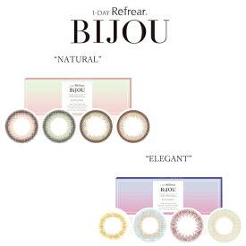 ビジュー ワンデー ナチュラル&エレガント bijoul 1day 2箱20枚入 全8色 1日装用 度ありなし 14.2mm カラーコンタクトレンズ 送料無料
