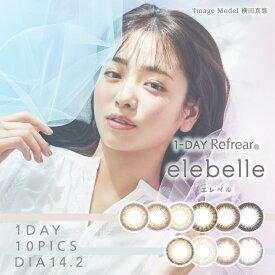 1-DAY Refrear elebelle ワンデーリフレア エレベル 度ありなし 2箱20枚入 ワンデーカラコン カラーコンタクト 度あり 1day 1日装用 14.2mm 全10色 カラコン 1日使い捨て コンタクトレンズ 送料無料