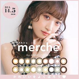 メルシェ merche 1箱2枚入 1ヶ月装用 度なし 全14色 14.5mm カラコン コンタクトレンズ 送料無料