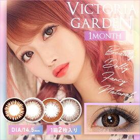 ヴィクトリア ガーデン マンスリー victoria Garden monthly 1箱2枚入 1ケ月装用 度ありなし 14.5mm カラーコンタクトレンズ 送料無料