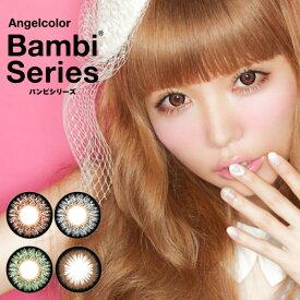 エンジェルカラー バンビシリーズ Angel Color 2箱2枚入 1ヶ月装用 度あり 全4色 14.2mm カラコン コンタクトレンズ 送料無料