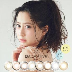デコラティブアイズ UVモイスト DECORATIVE EYES UVM 2箱20枚入 1日装用 度あり なし 全8色 14.2mm カラコン 1日使い捨て コンタクトレンズ 送料無料