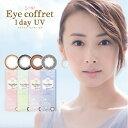 シード アイコフレ1day UV M Eye coffret 1day UV M 2箱20枚入 1日装用 度あり なし 全4色 14.0mm カラコン 北川景子