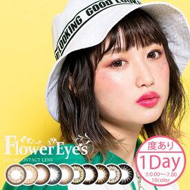 フラワーアイズワンデー Flower Eyes 2箱20枚入 1日装用 度あり なし 全10色 14.5mm カラコン 1日使い捨て コンタクトレンズ 送料無料