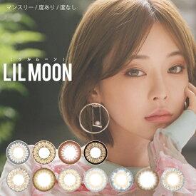 リルムーン マンスリー LILMOON Monthly アイドール EYE DOLL 1箱2枚入 1ヶ月装用 度なし 全11色 14.5mm カラコン コンタクトレンズ 送料無料