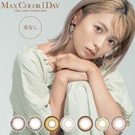 マックスカラーワンデー ナチュラルシリーズ MAX Color カラーコンタクト ワンデー 2箱20枚入 1日装用 度なし 全7色 14.0mm 14.1mm 14.2mm 14.5mm カラコン 1日使い捨て コンタクトレンズ 送料無料