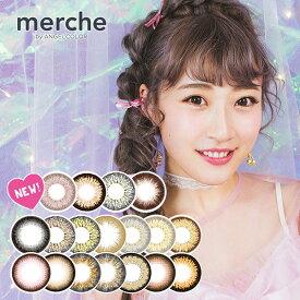メルシェ merche 2箱2枚入 1ヶ月装用 度あり 全14色 14.5mm カラコン コンタクトレンズ 送料無料