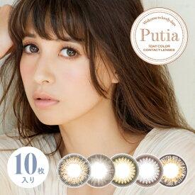 プティア Putia 2箱20枚入 1日装用 度あり なし 全2色 14.2/3mm カラコン 吉川ひなの 1日使い捨て コンタクトレンズ 送料無料