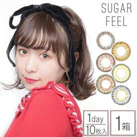 シュガーフィール Sugar feel 2箱20枚入 1日装用 度あり なし 全4色 14.5mm カラコン 1日使い捨て コンタクトレンズ 送料無料