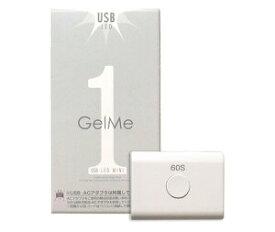 ジェルミーワン USB LEDライトMINI(送料無料)GelMe1 ジェルネイル LEDライト 硬化ライト UVライト セルフネイル レジン MSDF