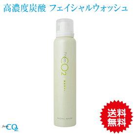 フロムシーオーツー フェイシャルウォッシュ 150g 【2本セット】 FromCO2 炭酸 コンビニ受取対応商品
