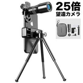 インスタ映え スマホレンズ 25倍望遠レンズ W25 >>カメラレンズキット クリップ カメラ Android iPhone Apple セルカレンズ カメラレンズ 自撮りレンズ 25倍ズームレンズ ワイド 拡大レンズ 遠距離 アップ 三脚 スマホカメラ[Z]