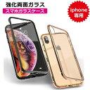 【mHand公式】iPhone強化両面ガラスケース フロント&バックガラス(送料無料)携帯ケース 携帯カバー ガラスフィルム iphone xsmax xr…