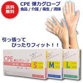 CPE弾力グローブ伸びる手袋1箱100枚入ぴったりフィットS/M/Lサイズエンボス加工パウダーフリー食品介護衛生掃除左右両用ディスポーザブルベタつきガサつきなし塩素化ポリエチレン