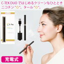 C-Tec DUO シーテックデュオ≪スターターキッド≫ミストサプリ充電式フレッシュタバコ