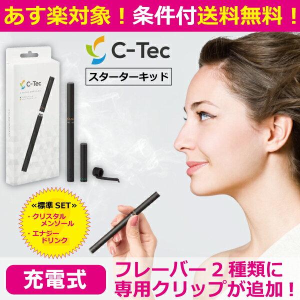 【4000円以上送料無料】C-Tec DUO シーテックデュオ≪スターターキッド≫ミストサプリ充電式フレッシュタバコ