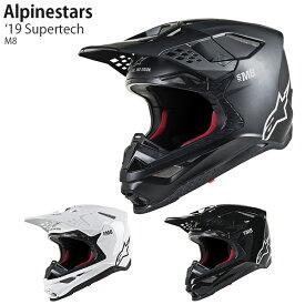 Alpinestars ヘルメット Supertech M8 2019年 最新モデル ソリッドカラー