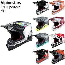Alpinestars ヘルメット Supertech M8 2019年 最新モデル マルチカラー