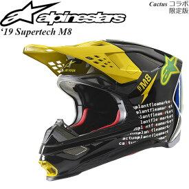 Alpinestars ヘルメット 限定版 Supertech M8 2019年 モデル Cactus