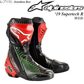 Alpinestars ブーツ 限定版 Supertech R 2019年 レプリカモデル ジョナサン・レイ