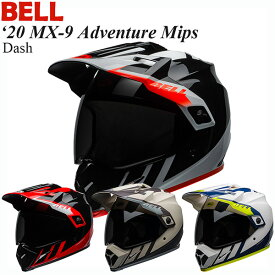 BELL ヘルメット MX-9 Adventure Mips 2020年 最新モデル Dash デュアルスポーツ対応
