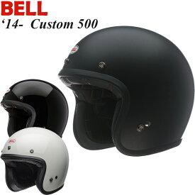 BELL ヘルメット 半帽 Custom 500 14-19年 現行モデル