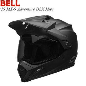 BELL ヘルメット MX-9 Adventure DLX Mips 2019年 モデル デュアルスポーツ対応