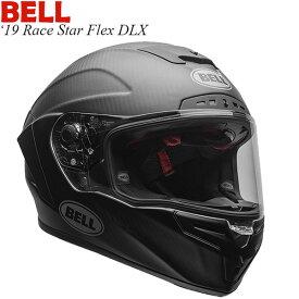 BELL ヘルメット Race Star Flex DLX 2019年 モデル