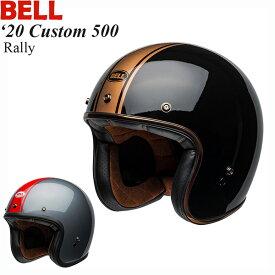 BELL ヘルメット 半帽 Custom 500 2020年 最新モデル Rally